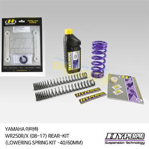 YAMAHA 야마하 WR250R/X (08-17) REAR-KIT (LOWERING SPRING KIT -40/60MM) 로우키트 다운스프링키트 하이퍼프로