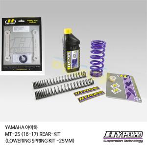 YAMAHA 야마하 MT-25 (16-17) REAR-KIT (LOWERING SPRING KIT -25MM) 로우키트 다운스프링키트 하이퍼프로