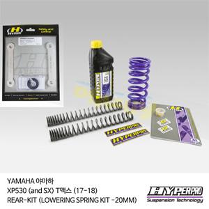YAMAHA 야마하 XP530 (and SX) T맥스 (17-18) REAR-KIT (LOWERING SPRING KIT -20MM) 로우키트 다운스프링키트 하이퍼프로