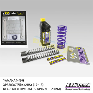 YAMAHA 야마하 XP530DX T맥스 (ABS) (17-18) REAR-KIT (LOWERING SPRING KIT -20MM) 로우키트 다운스프링키트 하이퍼프로