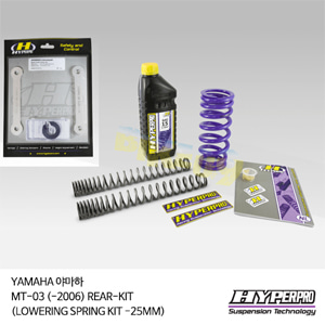 YAMAHA 야마하 MT-03 (-2006) REAR-KIT (LOWERING SPRING KIT -25MM) 로우키트 다운스프링키트 하이퍼프로