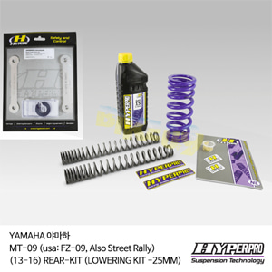 YAMAHA 야마하 MT-09 (usa: FZ-09, Also Street Rally) (13-16) REAR-KIT (LOWERING KIT -25MM) 로우키트 다운스프링키트 하이퍼프로