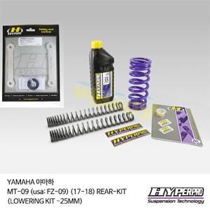 YAMAHA 야마하 MT-09 (usa: FZ-09) (17-18) REAR-KIT (LOWERING KIT -25MM) 로우키트 다운스프링키트 하이퍼프로