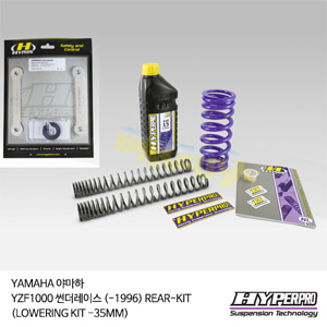 YAMAHA 야마하 YZF1000 썬더레이스 (-1996) REAR-KIT (LOWERING KIT -35MM) 로우키트 다운스프링키트 하이퍼프로