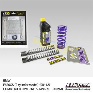 BMW F650GS (2 cylinder model) (08-12) COMBI-KIT (LOWERING SPRING KIT -30MM) 로우키트 다운스프링키트 하이퍼프로