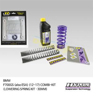 BMW F700GS (also ESA) (12-17) COMBI-KIT (LOWERING SPRING KIT -30MM) 로우키트 다운스프링키트 하이퍼프로