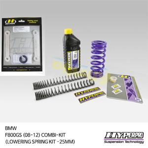 BMW F800GS (08-12) COMBI-KIT (LOWERING SPRING KIT -25MM) 로우키트 다운스프링키트 하이퍼프로