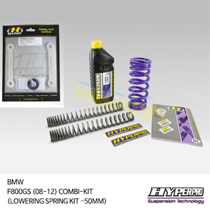 BMW F800GS (08-12) COMBI-KIT (LOWERING SPRING KIT -50MM) 로우키트 다운스프링키트 하이퍼프로