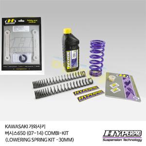 KAWASAKI 가와사키 버시스650 (07-14) COMBI-KIT (LOWERING SPRING KIT -30MM) 로우키트 다운스프링키트 하이퍼프로