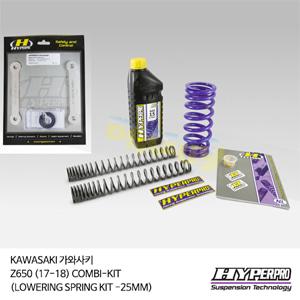 KAWASAKI 가와사키 Z650 (17-18) COMBI-KIT (LOWERING SPRING KIT -25MM) 로우키트 다운스프링키트 하이퍼프로