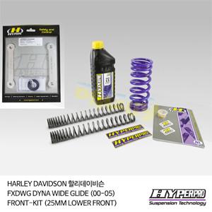 HARLEY DAVIDSON 할리데이비슨 FXDWG DYNA WIDE GLIDE (00-05) FRONT-KIT (25MM LOWER FRONT) 로우키트 다운스프링키트 하이퍼프로