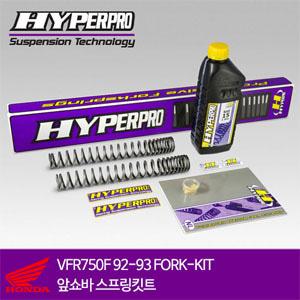 HONDA VFR750F 92-93 FORK-KIT 앞쇼바 스프링킷트 올린즈 하이퍼프로
