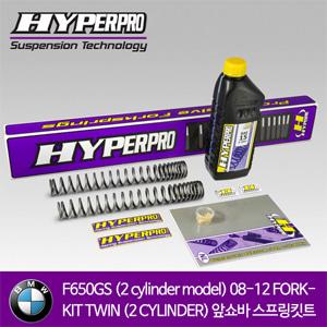 BMW F650GS (2 cylinder model) 08-12 FORK-KIT TWIN (2 CYLINDER) 앞쇼바 스프링킷트 올린즈 하이퍼프로