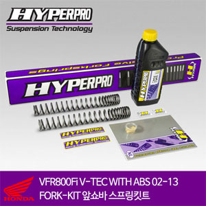 HONDA VFR800Fi V-TEC WITH ABS 02-13 FORK-KIT 앞쇼바 스프링킷트 올린즈 하이퍼프로