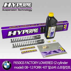 BMW F650GS FACTORY LOWERED (2 cylinder model) 08-12 FORK-KIT TWIN (2 CYLINDER) 앞쇼바 스프링킷트 올린즈 하이퍼프로