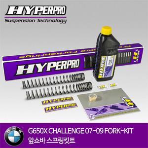 BMW G650X CHALLENGE 07-09 FORK-KIT 앞쇼바 스프링킷트 올린즈 하이퍼프로