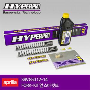 APRILIA SRV 850 12-14 FORK-KIT 앞쇼바 스프링킷트 올린즈 하이퍼프로
