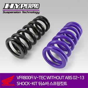 HONDA VFR800Fi V-TEC WITHOUT ABS 02-13 SHOCK-KIT 뒤쇼바 스프링킷트 올린즈 하이퍼프로