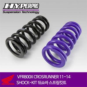 HONDA VFR800X CROSRUNNER 11-14 SHOCK-KIT 뒤쇼바 스프링킷트 올린즈 하이퍼프로