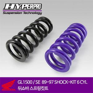 HONDA GL1500 / SE  89-97 SHOCK-KIT 6 CYL 뒤쇼바 스프링킷트 올린즈 하이퍼프로