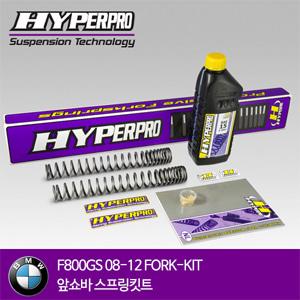 BMW F800GS 08-12 FORK-KIT 앞쇼바 스프링킷트 올린즈 하이퍼프로