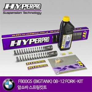 BMW F800GS (BIGTANK) 08-12 FORK-KIT 앞쇼바 스프링킷트 올린즈 하이퍼프로