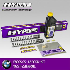 BMW F800S 05-12 FORK-KIT 앞쇼바 스프링킷트 올린즈 하이퍼프로