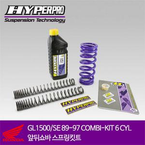 HONDA GL1500/SE 89-97 COMBI-KIT 6 CYL 앞뒤쇼바 스프링킷트 올린즈 하이퍼프로