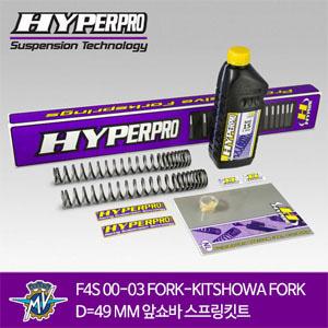 MV AGUSTA F4S 00-03 FORK-KITSHOWA FORK D=49 MM 앞쇼바 스프링킷트 올린즈 하이퍼프로