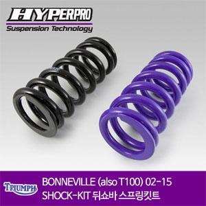 TRIUMPH BONNEVILLE (also T100) 02-15 SHOCK-KIT 뒤쇼바 스프링킷트 올린즈 하이퍼프로