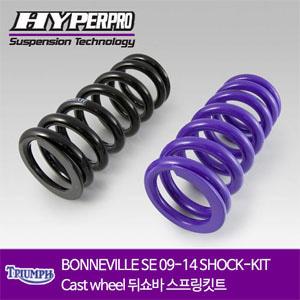TRIUMPH BONNEVILLE SE 09-14 SHOCK-KIT Cast wheel 뒤쇼바 스프링킷트 올린즈 하이퍼프로