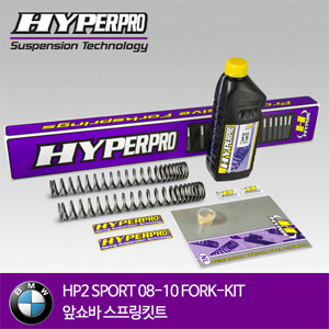 BMW HP2 SPORT 08-10 FORK-KIT 앞쇼바 스프링킷트 올린즈 하이퍼프로