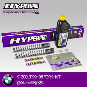 BMW K1200LT 99-08 FORK-KIT 앞쇼바 스프링킷트 올린즈 하이퍼프로