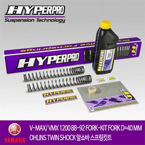 YAMAHA V-MAX/ VMX 1200 88-92 FORK-KIT FORK D=40 MM OHLINS TWIN SHOCK 앞쇼바 스프링킷트 올린즈 하이퍼프로