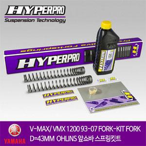 YAMAHA V-MAX/ VMX 1200 93-07 FORK-KIT FORK D=43MM  OHLINS 앞쇼바 스프링킷트 올린즈 하이퍼프로