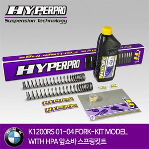 BMW K1200RS 01-04 FORK-KIT MODEL WITH HPA 앞쇼바 스프링킷트 올린즈 하이퍼프로