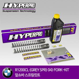BMW R1200CL (GREY SPR) 04> FORK-KIT 앞쇼바 스프링킷트 올린즈 하이퍼프로