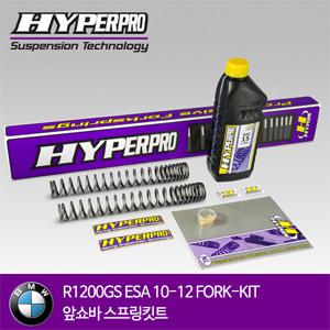 BMW R1200GS ESA 10-12 FORK-KIT 앞쇼바 스프링킷트 올린즈 하이퍼프로