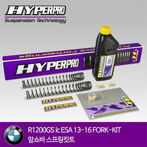 BMW R1200GS lc ESA 13-16 FORK-KIT 앞쇼바 스프링킷트 올린즈 하이퍼프로