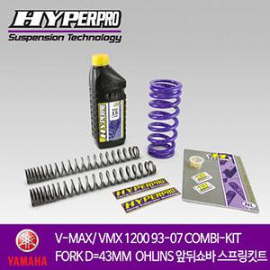 YAMAHA V-MAX/ VMX 1200 93-07 COMBI-KIT FORK D=43MM  OHLINS 앞뒤쇼바 스프링킷트 올린즈 하이퍼프로