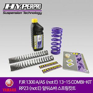 YAMAHA FJR 1300 A/AS (not E) 13-15 COMBI-KIT RP23 (not E) 앞뒤쇼바 스프링킷트 올린즈 하이퍼프로