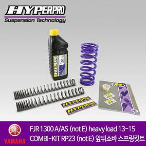 YAMAHA FJR 1300 A/AS (not E) heavy load 13-15 COMBI-KIT RP23 (not E) 앞뒤쇼바 스프링킷트 올린즈 하이퍼프로