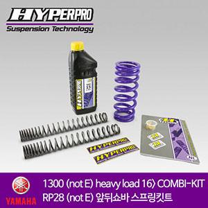 YAMAHA FJR 1300 (not E) heavy load 16> COMBI-KIT RP28 (not E) 앞뒤쇼바 스프링킷트 올린즈 하이퍼프로