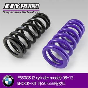 BMW F650GS (2 cylinder model) 08-12 SHOCK-KIT 뒤쇼바 스프링킷트 올린즈 하이퍼프로