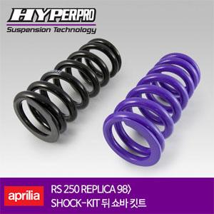 APRILIA RS 250 REPLICA 98> SHOCK-KIT 뒤쇼바 스프링킷트 올린즈 하이퍼프로