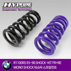 BMW R1100RS 93-96 SHOCK-KIT FR+RE MONO SHOCK 뒤쇼바 스프링킷트 올린즈 하이퍼프로