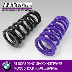 BMW R1100RS 97-01 SHOCK-KIT FR+RE MONO SHOCK 뒤쇼바 스프링킷트 올린즈 하이퍼프로