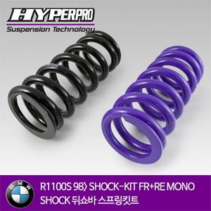 BMW R1100S 98> SHOCK-KIT FR+RE MONO SHOCK 뒤쇼바 스프링킷트 올린즈 하이퍼프로