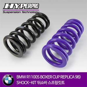 BMW R1100S BOXER CUP REPLICA 98> SHOCK-KIT 뒤쇼바 스프링킷트 올린즈 하이퍼프로