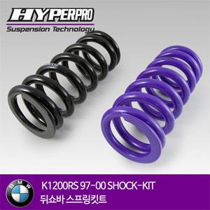 BMW K1200RS 97-00 SHOCK-KIT 뒤쇼바 스프링킷트 올린즈 하이퍼프로